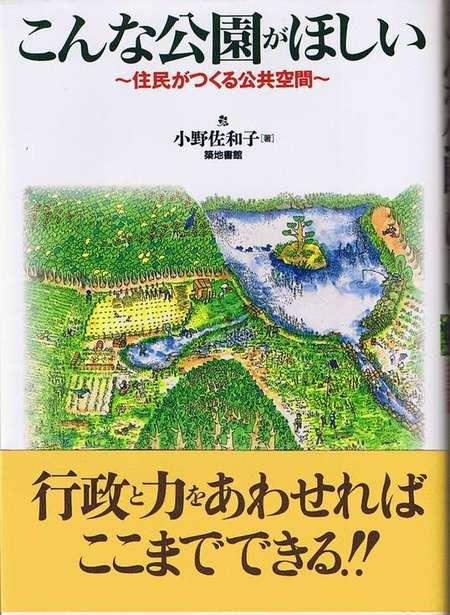 Book20081002konnakouen