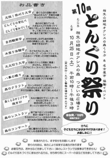 Aioiyama20081025a