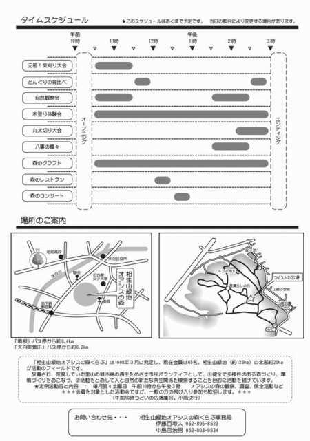 Aioiyama20081025b_2