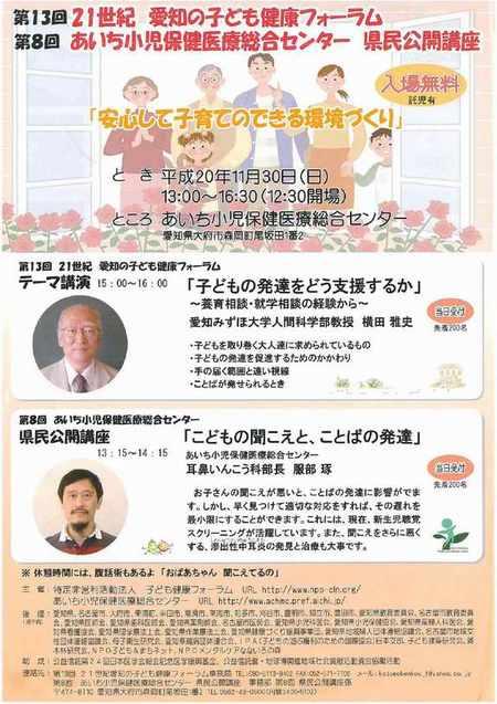 Kodomokenkouforum20081130a