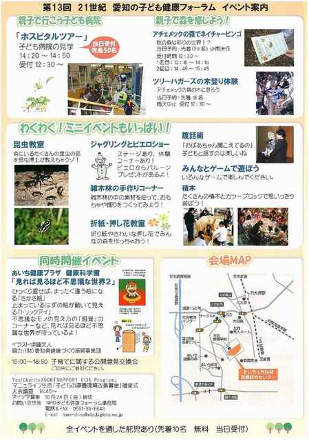 Kodomokenkouforum20081130b