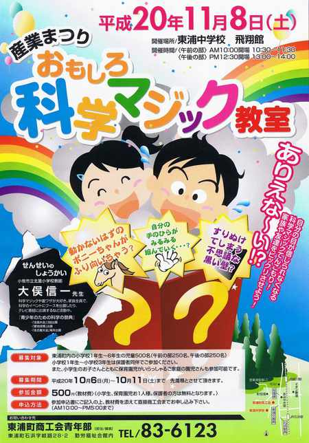 Kagakukyoushitsu20081108