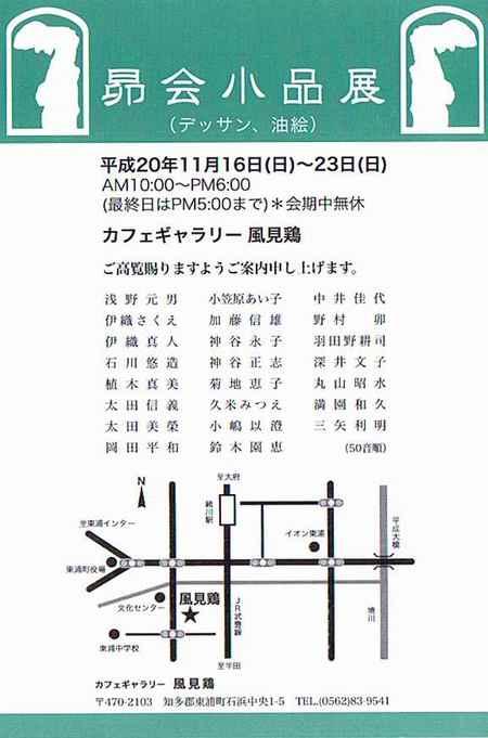 Subarukai20081123