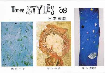 Threestyles20081202