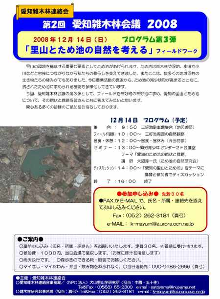 Satoyamatameike20081214a