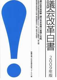 Gikaikaikakuhakusyo2009