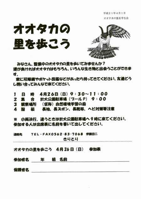 Ootaka20090426