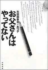 Otousanhayattenai_3