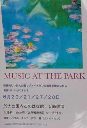 Musicatthepark200906221_2