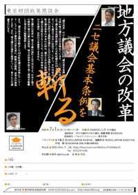 Chihougikaikaikaku20090701