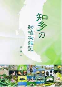 Chitanodoubutsuzakki