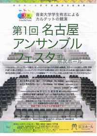 Concert20090821a
