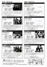 Concert20090821b