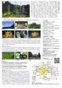 Daichinogeijutsusai2009a