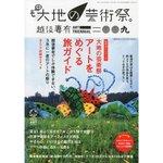 Daichinogeijutsusaiartbook2009