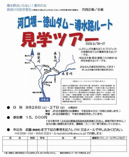 Dousuirokengaku20090926