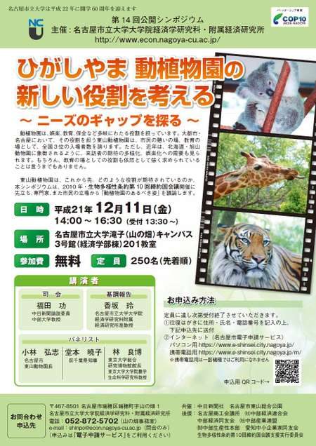 Higashiyamazoo20091211