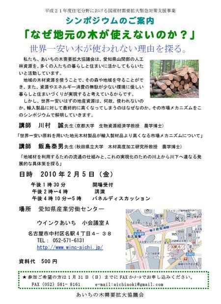 Sympokokusanzai20100205