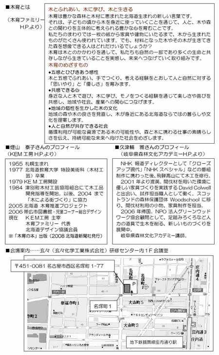 Sympomokuiku20100207b