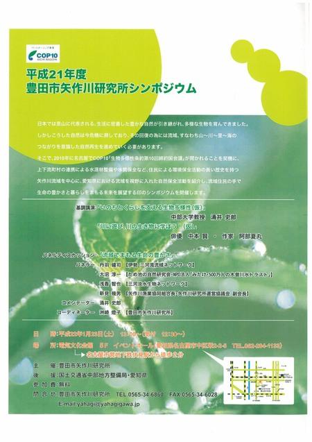 Sympoyahagigawa20100123