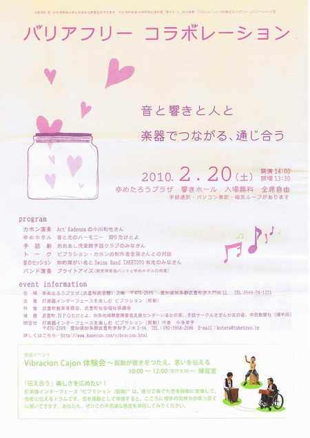 Concert20100220a