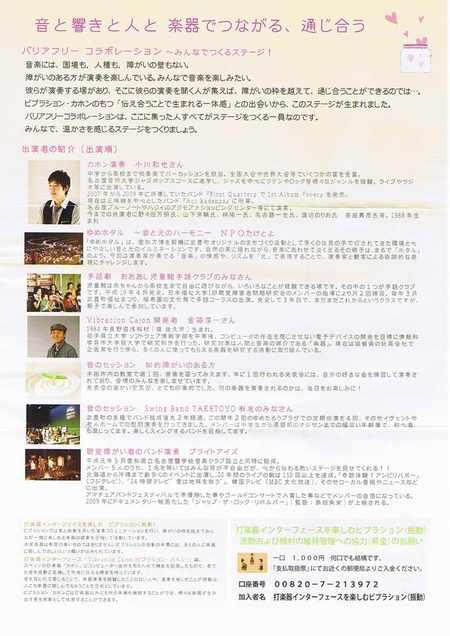 Concert20100220b