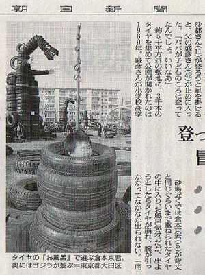 Taiyakouen