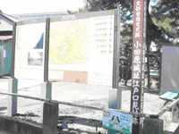 Hurattotoukaidou20100330d