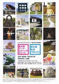 Sakushimaproject