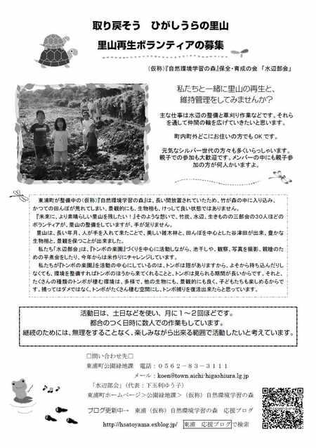 Satoyamachirashil20100523m