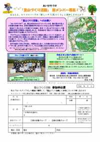 Kaitakudanmoushikomi20100524