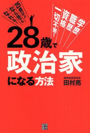 28saideseijikaninaruhouhou0_2