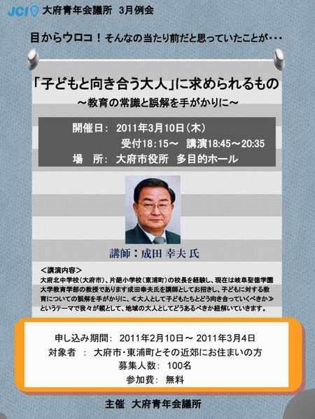 Naritayukiojckouen20110310b