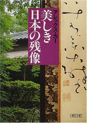 Utsukushikinihonnozanzou2