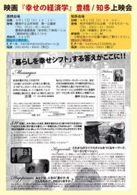 Shiawasenokezaigaku2