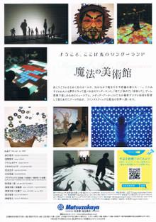 Matsuzakaya20120718b_2