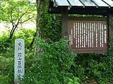Chikunikaidou2012d
