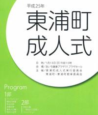 Seijinshiki20130113prog_876x1024