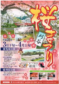 Sakuramatsuri20130407