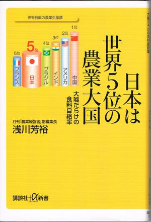 Nihonhasekai5inonougyoutaikoku