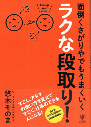 Rakunadandori20130728book