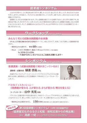 Tosyokansympo20130728