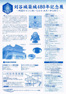 Kariyachikujou480y20130727b_981x140