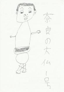 Daibutsu0031