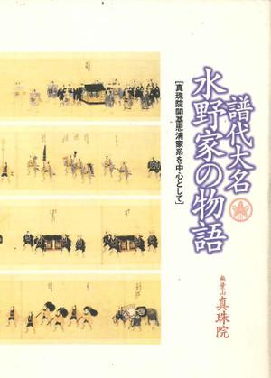 Mizunokenomonogatari_shinjuin