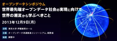 Opendatasympo20131209