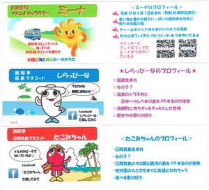Yuruchara_minamichita_card