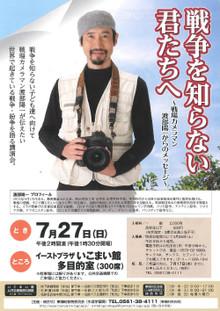 Watabeyouichi20140727