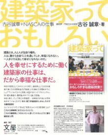 Kenchikukatte20140823a_2