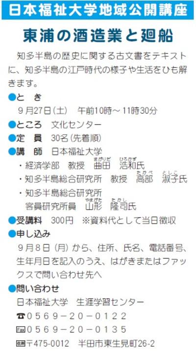 Sakezukuri20140927_2